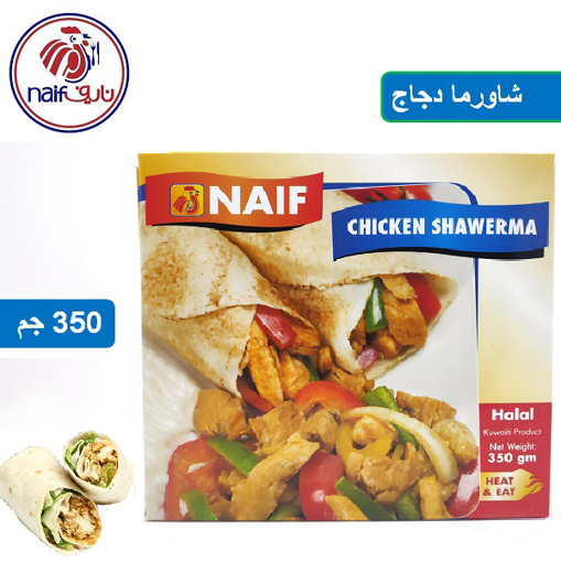 Picture of Naif Chicken Shawarma – 350 gm