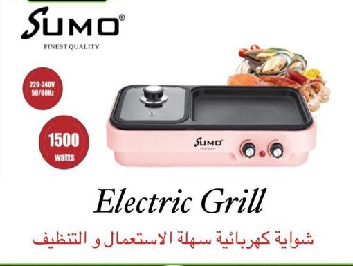 صورة شوابة كهربائية سهلة الاستعمال والتنظيف سومو 1500 watts